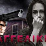 Αγγελική επεισόδιο 79: Η Αγγελική απειλείται με όπλο!