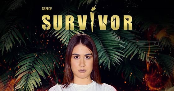 Survivor: Ένα βήμα πριν την έξοδο η Μαριπόζα. Γιατί αποχωρεί