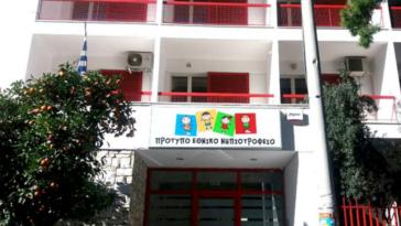 Καλλιθέα: «Βόμβα» κοροναϊού σε νηπιοτροφείο – 65 κρούσματα, έκλεισε δημοτικό σχολείο