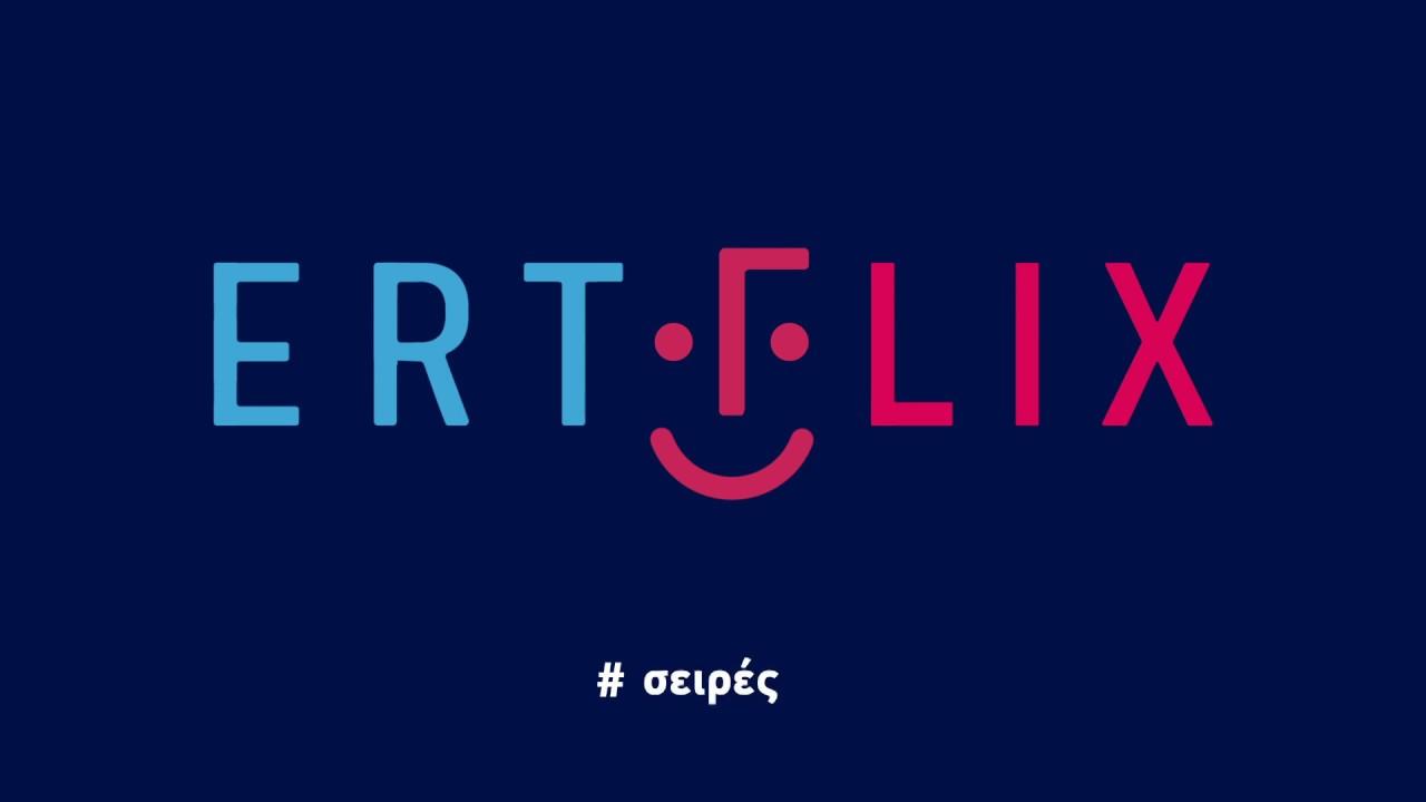 Το ERTFLIX φέρνει την Άνοιξη με 20 νέες ταινίες