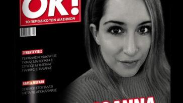 Η Ιωάννα Παλιοσπύρου ραγίζει καρδιές στην πρώτη συνέντευξη μετά την επίθεση με το βιτριόλι