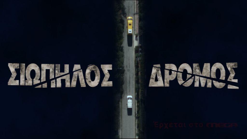 Σιωπηλός δρόμος: Η νέα δραματική σειρά του Mega κάνει πρεμιέρα την Κυριακή 4 Απριλίου